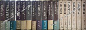 論集幕藩体制史、宗教制度調査資料