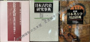 日本古代史研究事典ほか
