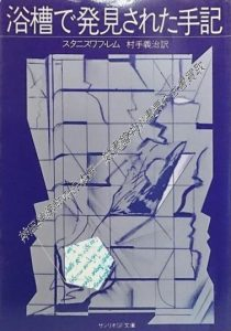 サンリオSF文庫 浴槽で発見された手記