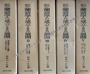 江戸時代蘭語学の成立とその展開