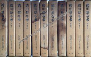徳川禁令考