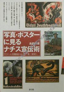 写真・ポスターに見るナチス宣伝術