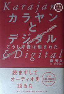カラヤンとデジタル