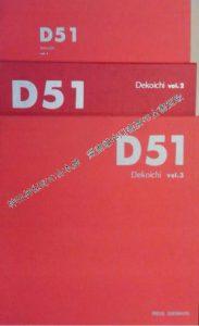 D51 Dekoichi 全3冊