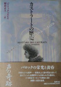 カストラートの歴史