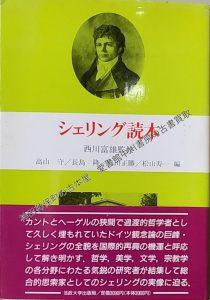 シェリング読本