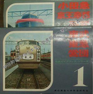私鉄ガイドブックシリーズ