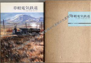 津軽電気鉄道