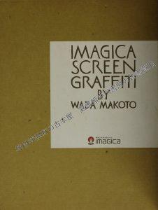[IMAGICA SCREEN GRAFFITI BY WADA MAKOTO