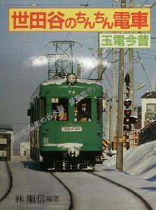 世田谷のちんちん電車