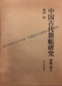 中国古代籍帳研究