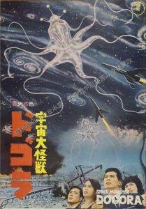 [映画パンフレット 宇宙大怪獣ドゴラ』