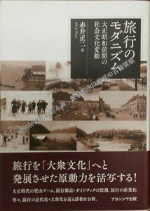 旅行のモダニズム 大正昭和前記の社会文化変動.
