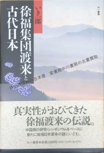 徐福集団渡来と古代日本