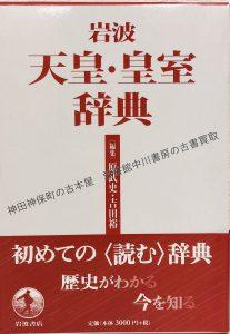 岩波 天皇・皇室辞典