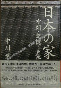 日本の家 空間・記憶・言葉.