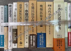 日本古代遺跡事典ほか