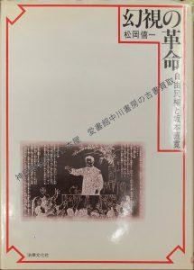 幻視の革命 自由民権と坂本直寛