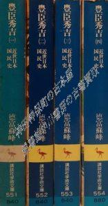 近世日本国民史 講談社学術文庫