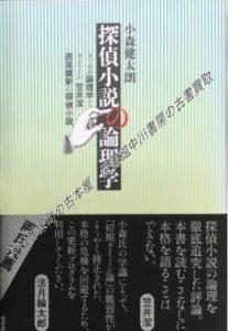探偵小説の論理学