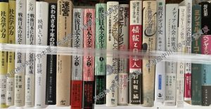 戦後日本における市民意識の形成 戦争体験の世代間継承ほか