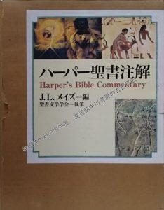・ハーパー聖書注解
