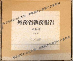 外務省執務報告 東亜局 全4冊1
