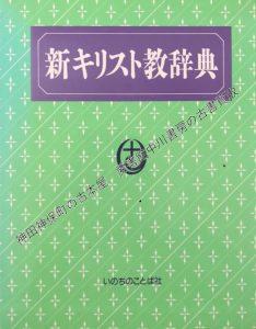 ・新キリスト教辞典