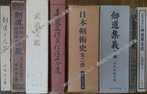 天真正伝香取神道流武道教範、日本剣術史ほか