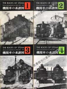 機関車の系譜図