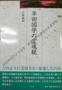 平田国学の霊魂観