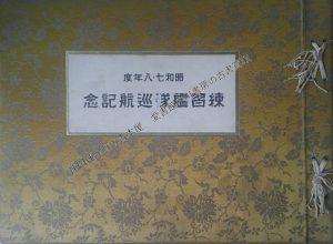 昭和七・八年度 練習艦隊巡航記念