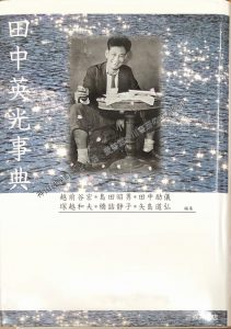 田中英光事典