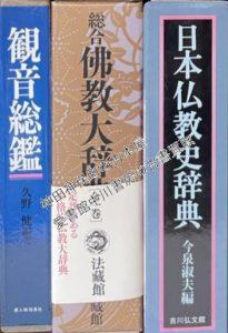 日本仏教史辞典ほか