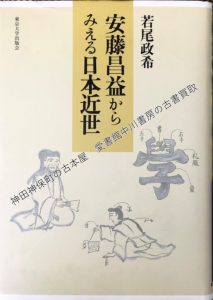 安藤昌益からみえる日本近世