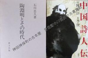 陶淵明とその時代、中国詩人伝