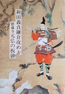 新田義貞鎌倉攻めと徳蔵寺元弘の板碑