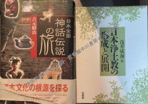 日本全国神話伝説の旅、日本浄土教の形成と展開