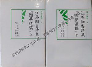 江馬細香詩集『湘夢遺稿』