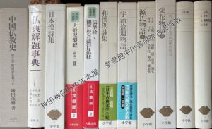新編日本古典文学全集