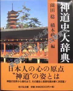 神道史大辞典