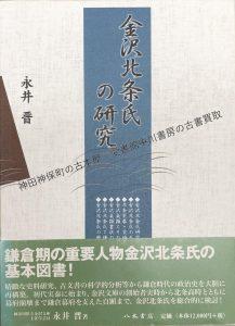 金沢北条氏の研究