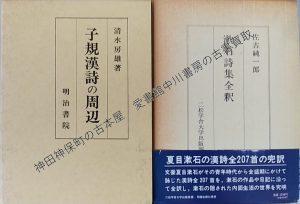 子規漢詩の周辺、漱石詩集全釈