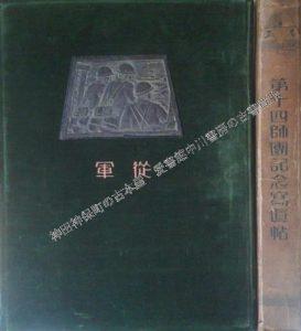 昭和六年 満州事変 第十四師団記念写真帖 従軍
