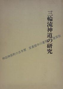 三輪流神道の研究.