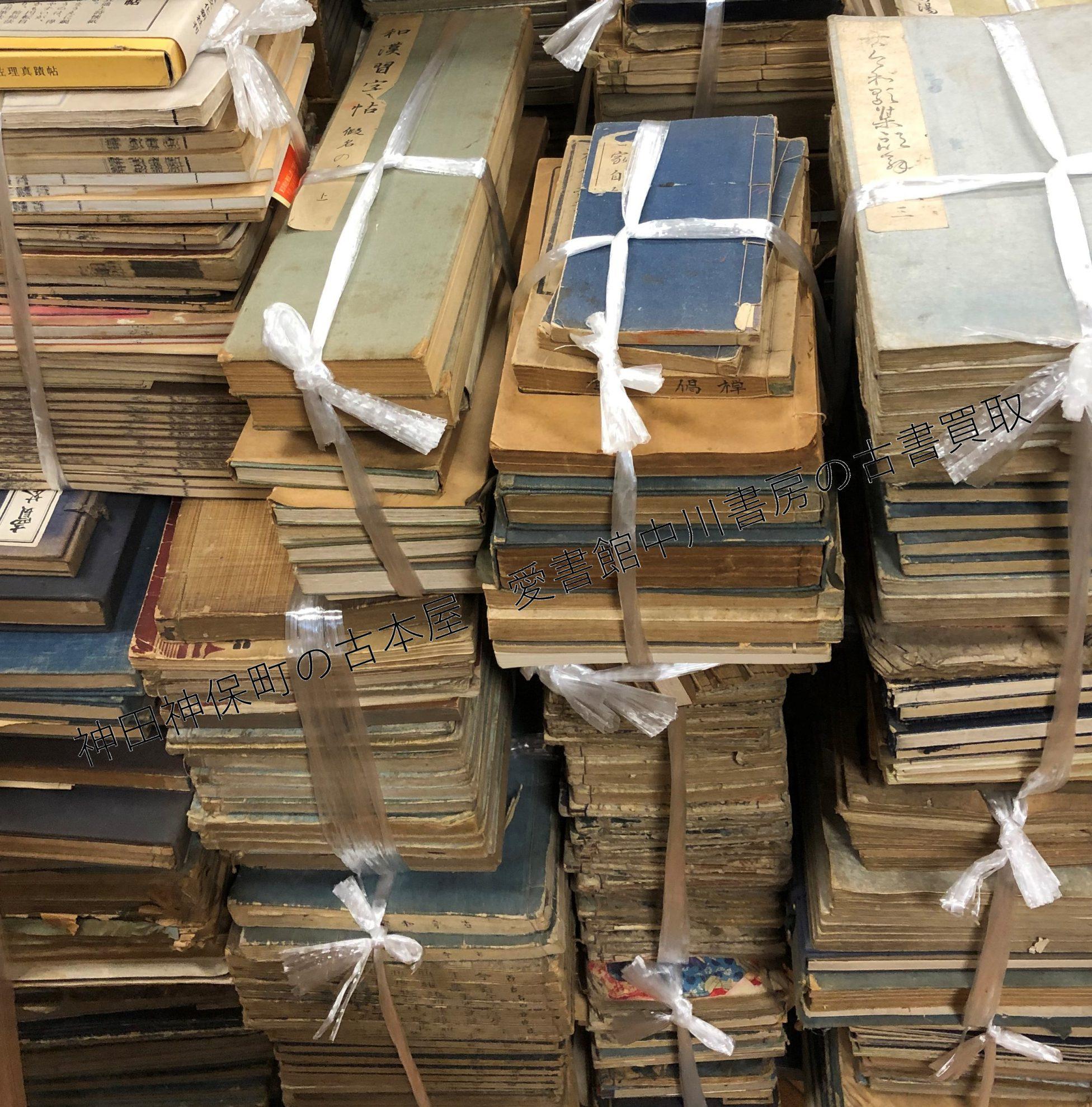 古典籍(和本)・漢籍 大量出張買取 全体2