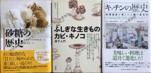 砂糖の歴史ほか