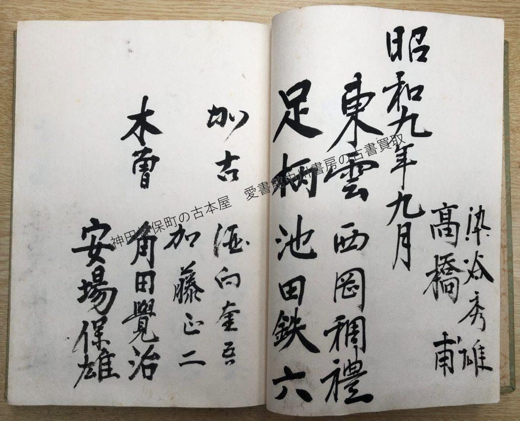 旧日本海軍乗組員芳名録2