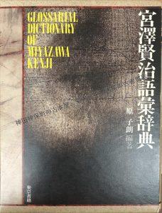 宮澤賢治語彙辞典