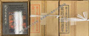 国立故宮博物院図録 故宮五種選萃